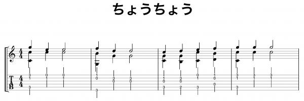ちょうちょう 楽譜例1