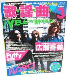 月刊歌謡曲