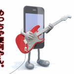 iPhoneiPadギターアプリおすすめ36