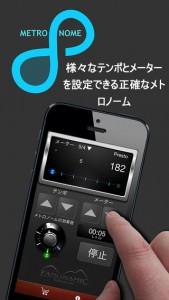 メトロノーム iPhone