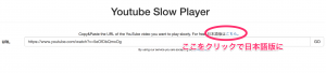 Youtube Slow Player,スロー再生,ブラウザ