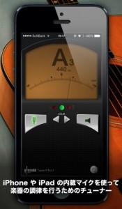 楽器チューナー Lite アプリ