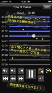 iPhone 再生速度