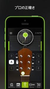 iPhone チューナー
